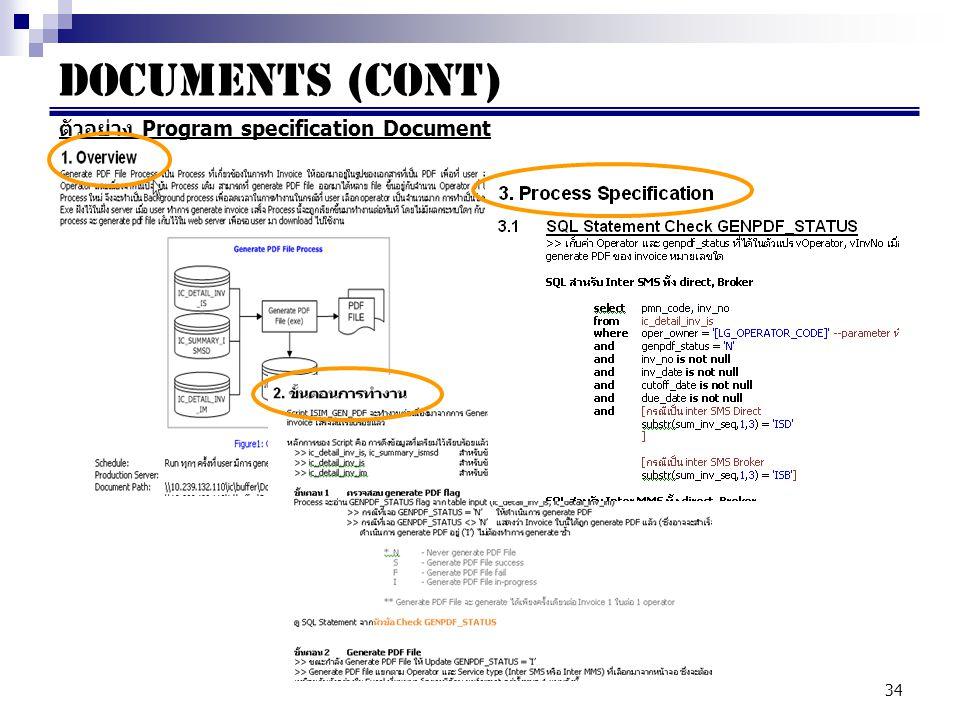 Documents (cont) ตัวอย่าง Program specification Document