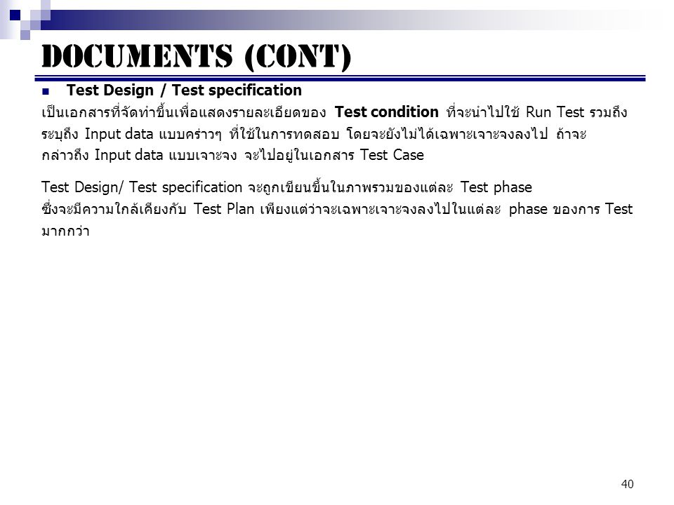 Documents (cont) Test Design / Test specification