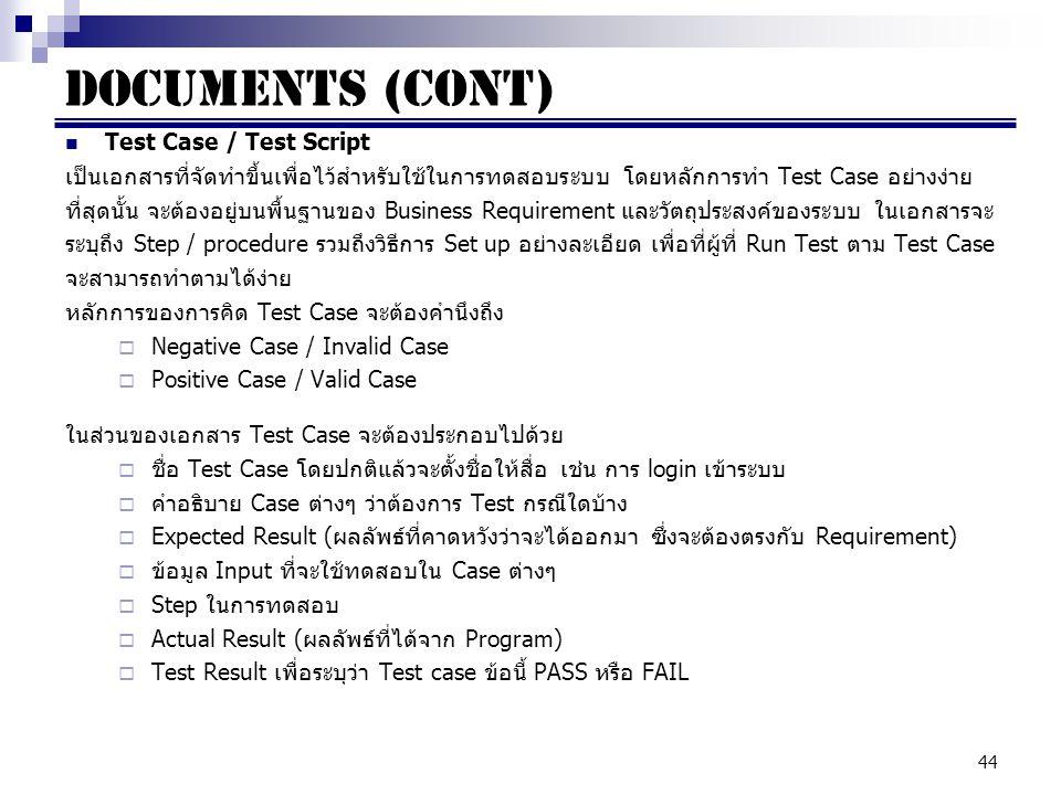 Documents (cont) Test Case / Test Script