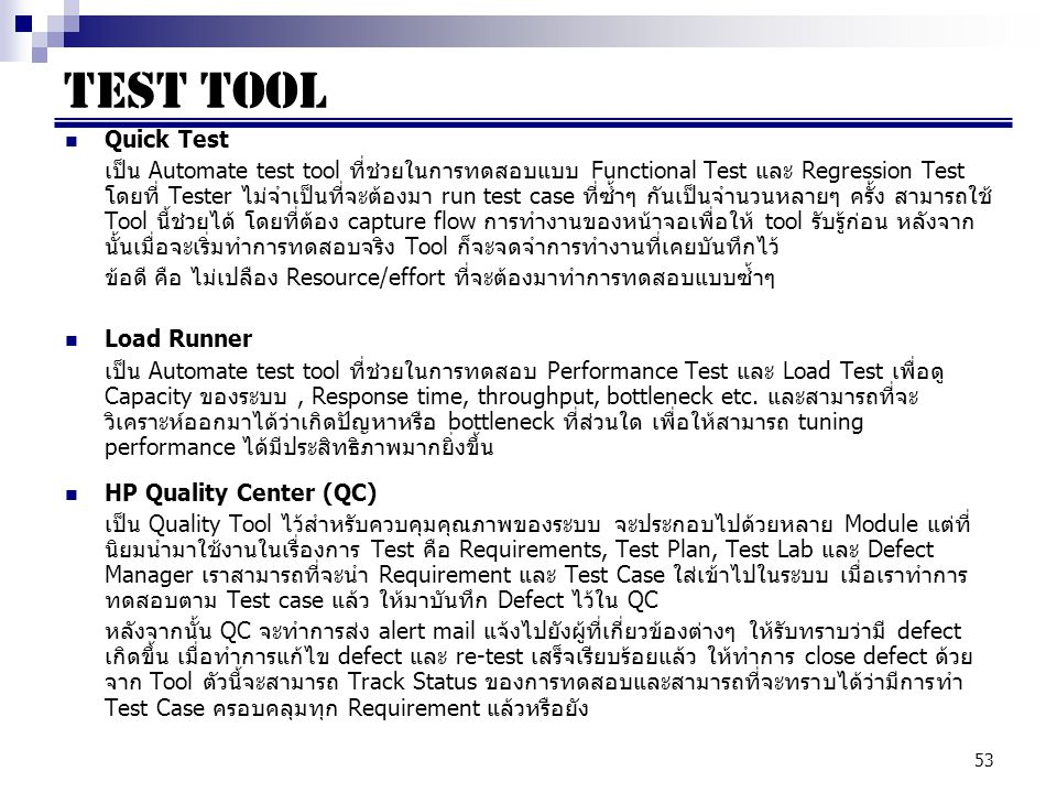 Test Tool Quick Test.