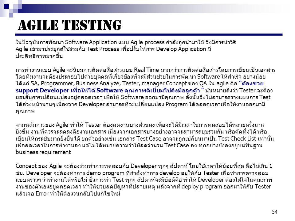 AGILE Testing ในปัจจุบันการพัฒนา Software Application แบบ Agile process กำลังถูกนำมาใช้ จึงมีการนำวิธี
