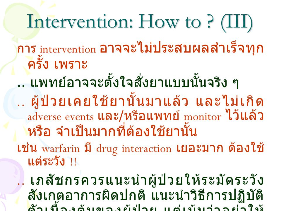 Intervention: How to (III)