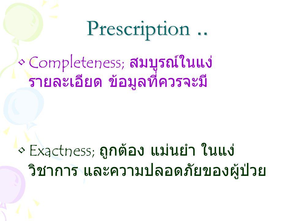 Prescription .. Completeness; สมบูรณ์ในแง่รายละเอียด ข้อมูลที่ควรจะมี