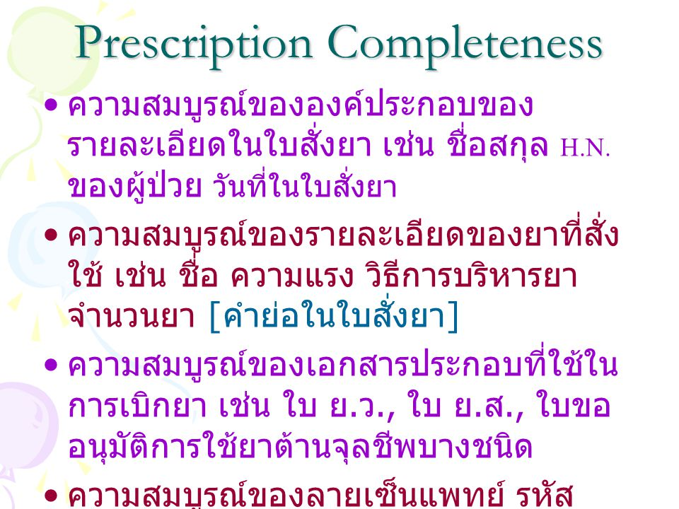 Prescription Completeness