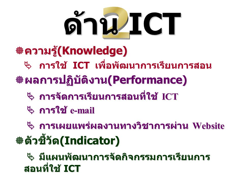 ด้าน ICT 2 ความรู้(Knowledge) ผลการปฏิบัติงาน(Performance)