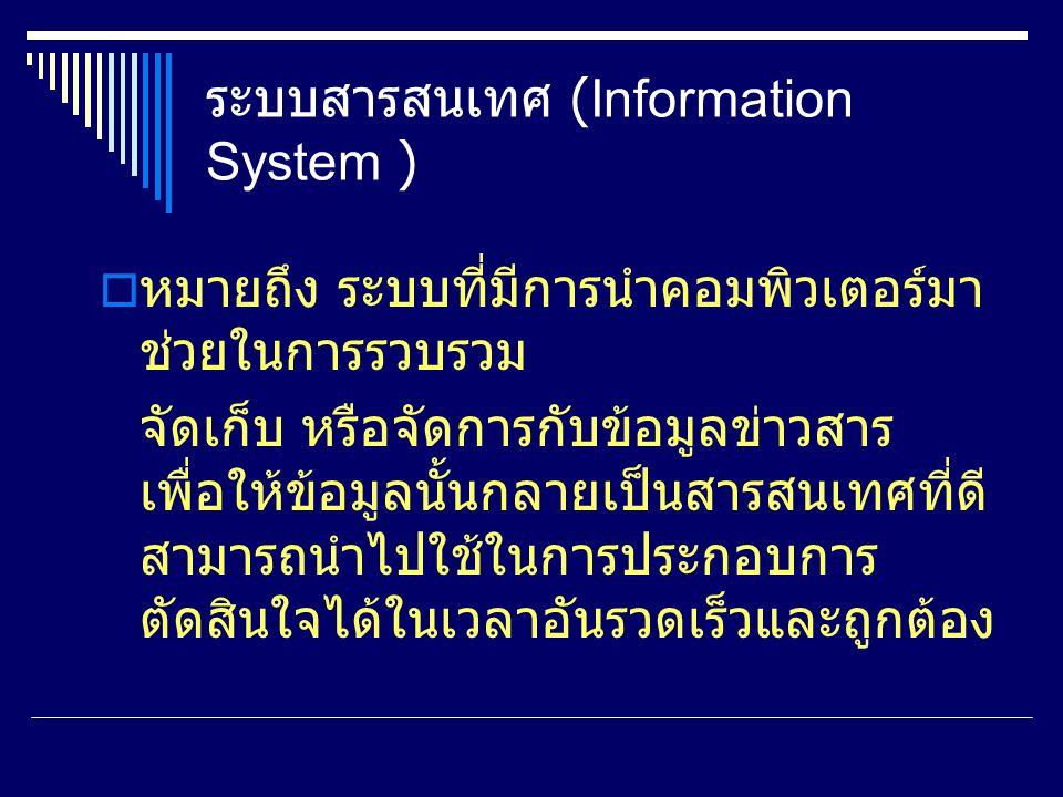 ระบบสารสนเทศ (Information System )