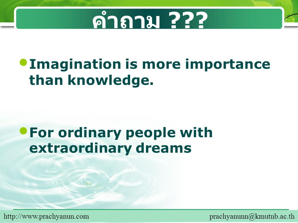 คำถาม Imagination is more importance than knowledge.