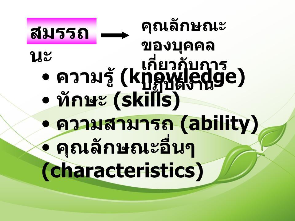 คุณลักษณะอื่นๆ (characteristics)