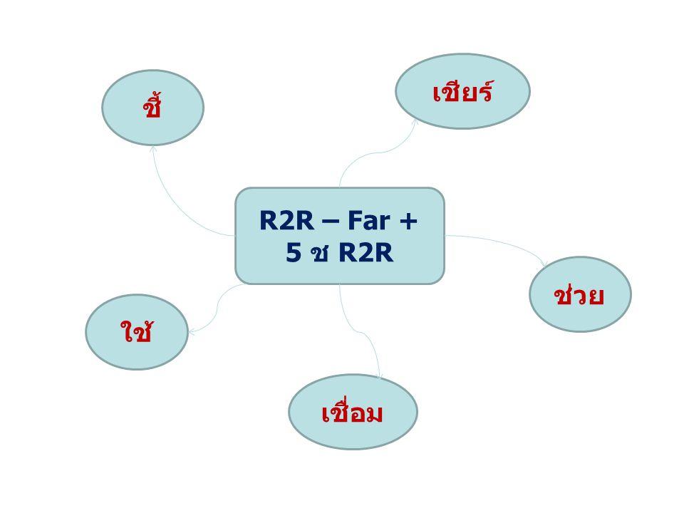 เชียร์ ชี้ R2R – Far + 5 ช R2R ช่วย ใช้ เชื่อม