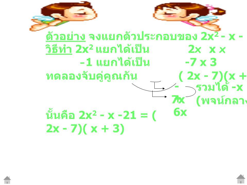 ตัวอย่าง จงแยกตัวประกอบของ 2x2 - x - 21