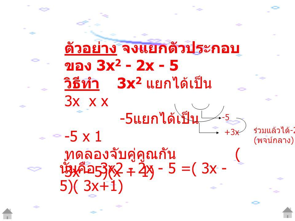 ตัวอย่าง จงแยกตัวประกอบของ 3x2 - 2x - 5 วิธีทำ 3x2 แยกได้เป็น 3x x x