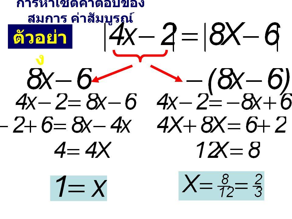 การหาเซตคำตอบของ สมการ ค่าสัมบูรณ์