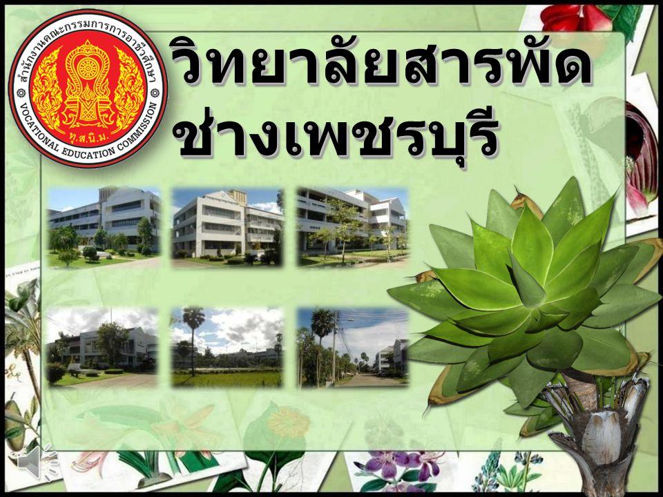 วิทยาลัยสารพัดช่างเพชรบุรี