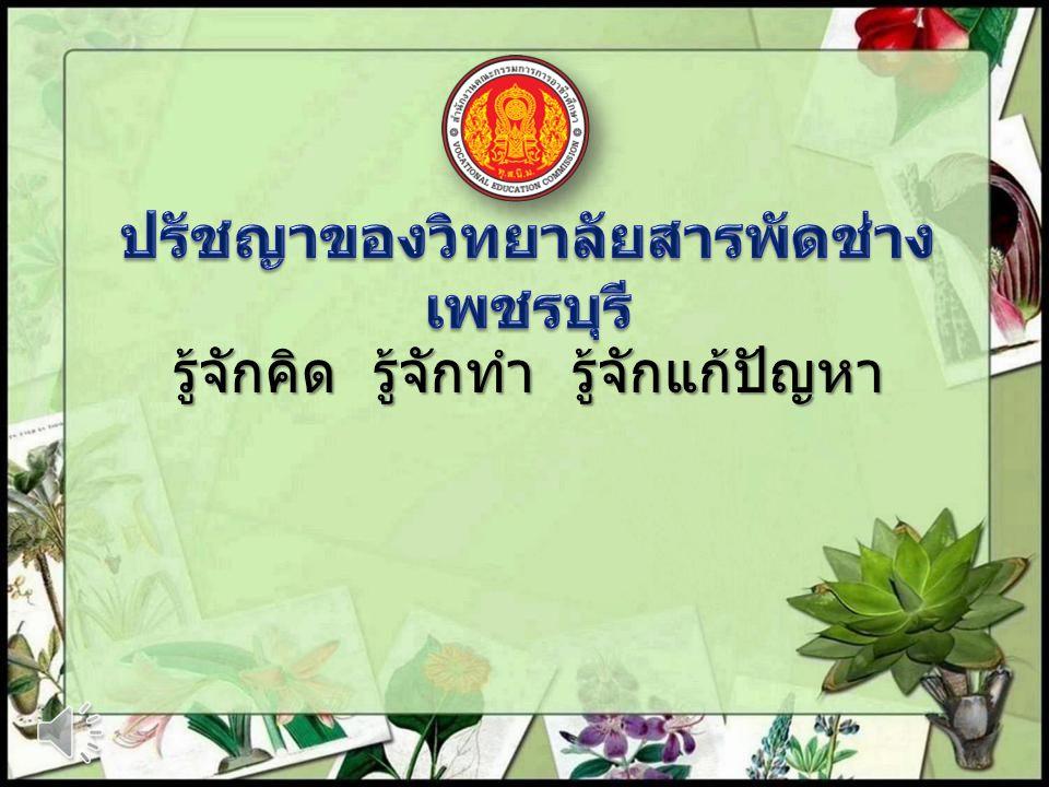 ปรัชญาของวิทยาลัยสารพัดช่างเพชรบุรี