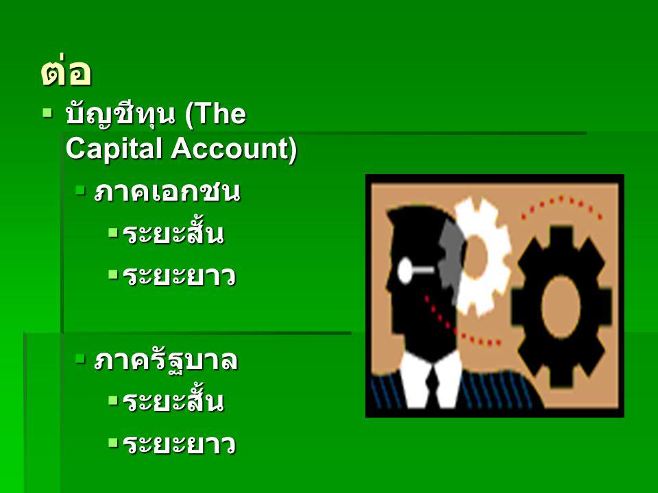 ต่อ บัญชีทุน (The Capital Account) ภาคเอกชน ระยะสั้น ระยะยาว ภาครัฐบาล