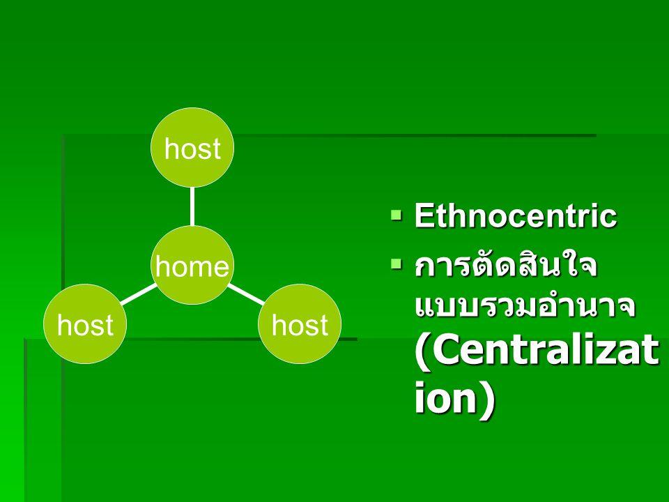 Ethnocentric การตัดสินใจแบบรวมอำนาจ (Centralization)