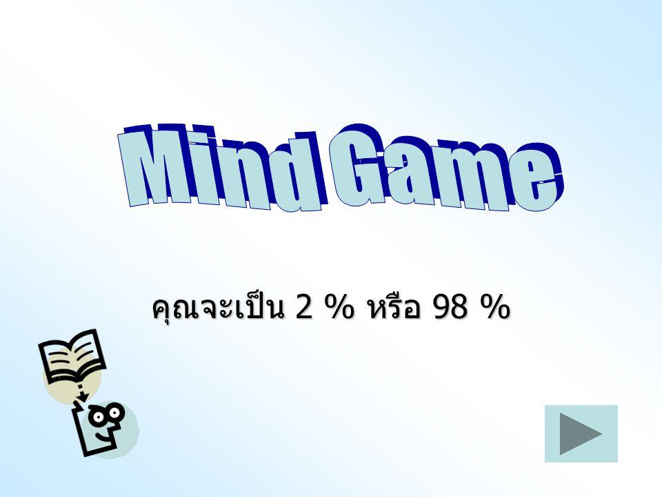 Mind Game คุณจะเป็น 2 % หรือ 98 %