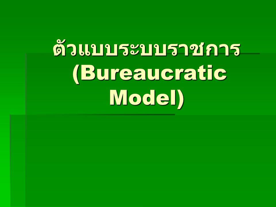 ตัวแบบระบบราชการ (Bureaucratic Model)