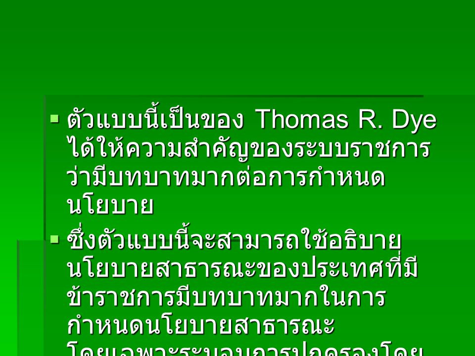 ตัวแบบนี้เป็นของ Thomas R