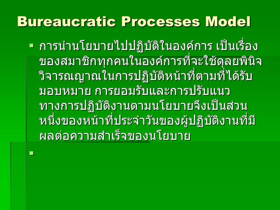 Bureaucratic Processes Model