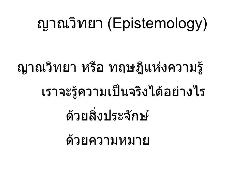 ญาณวิทยา (Epistemology)