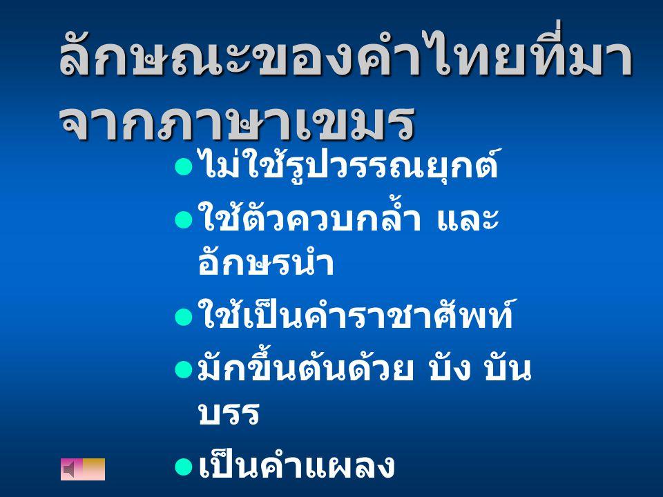 ลักษณะของคำไทยที่มาจากภาษาเขมร