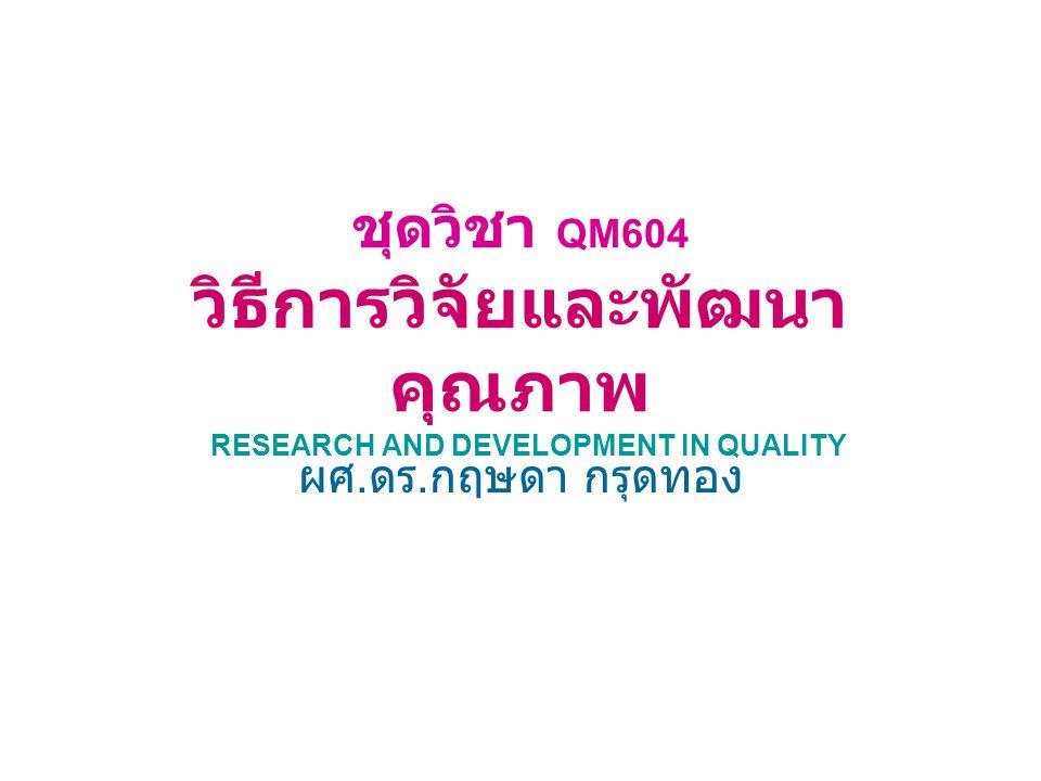 ชุดวิชา QM604 วิธีการวิจัยและพัฒนาคุณภาพ RESEARCH AND DEVELOPMENT IN QUALITY