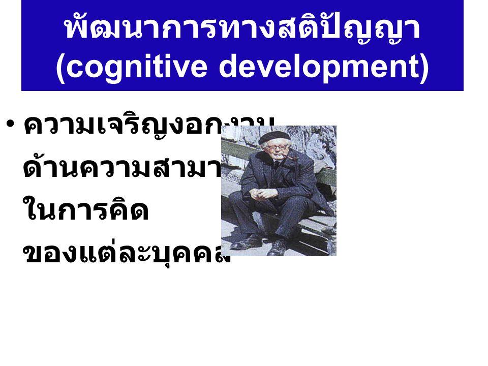 พัฒนาการทางสติปัญญา (cognitive development)