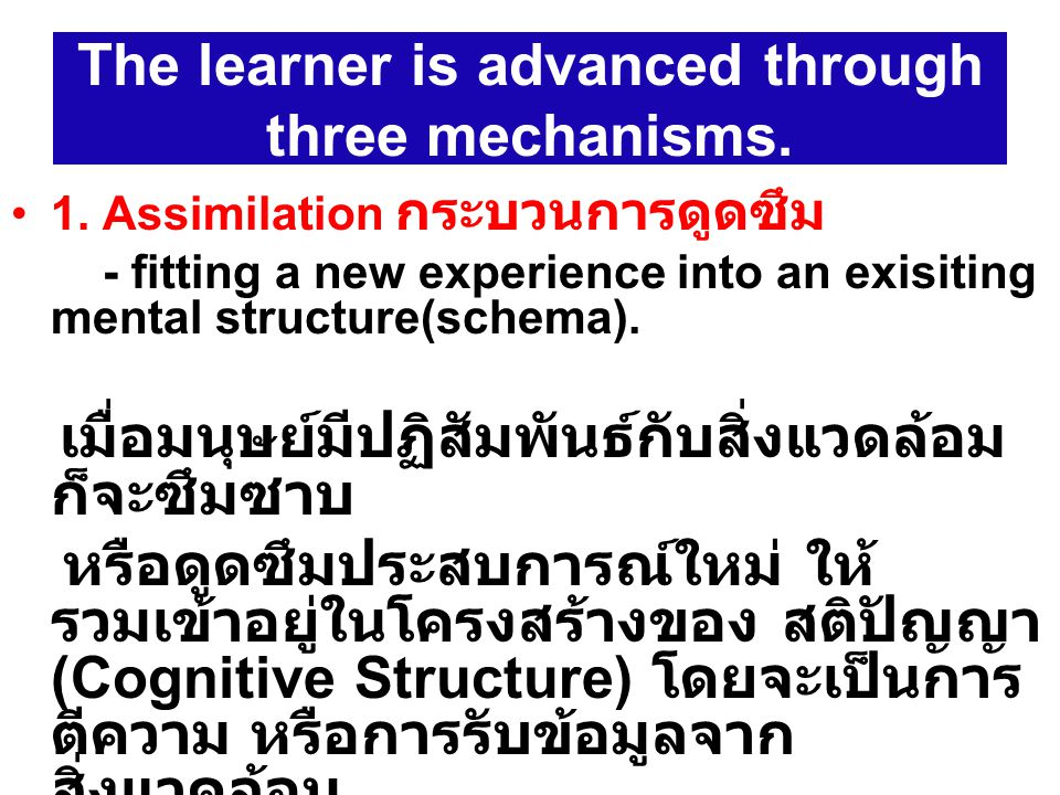 The learner is advanced through three mechanisms.