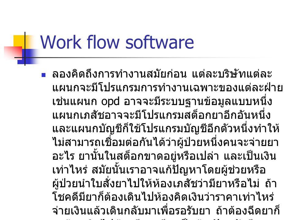 Work flow software