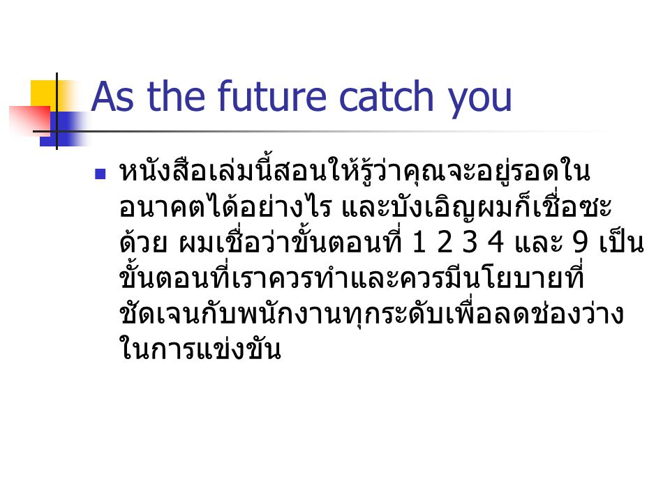 As the future catch you