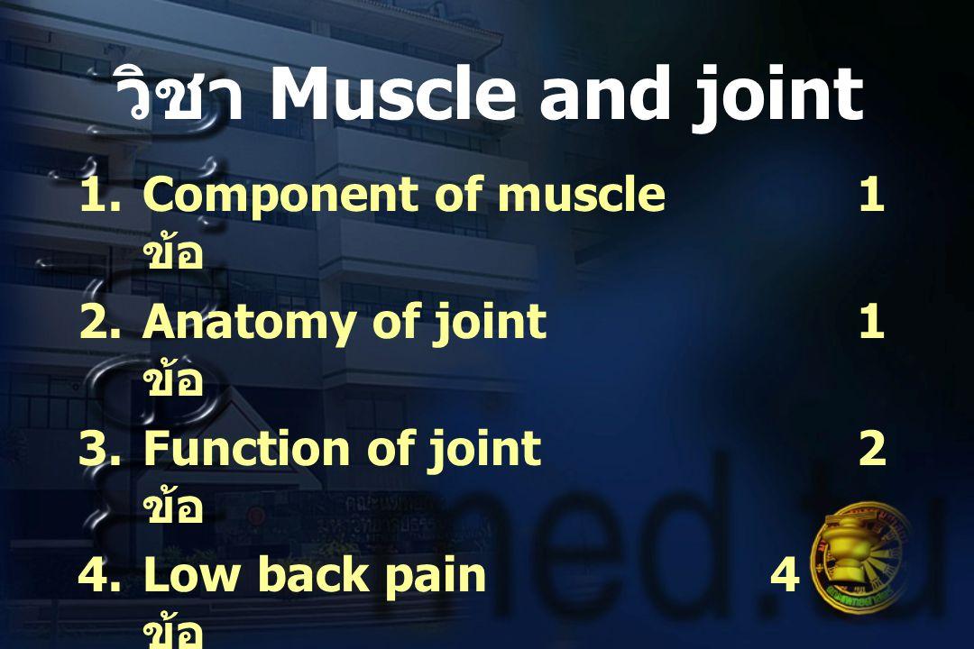 วิชา Muscle and joint Component of muscle 1 ข้อ Anatomy of joint 1 ข้อ