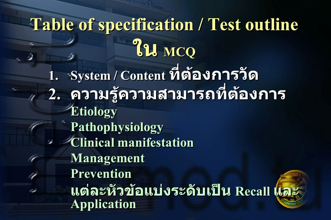 Table of specification / Test outline ใน MCQ