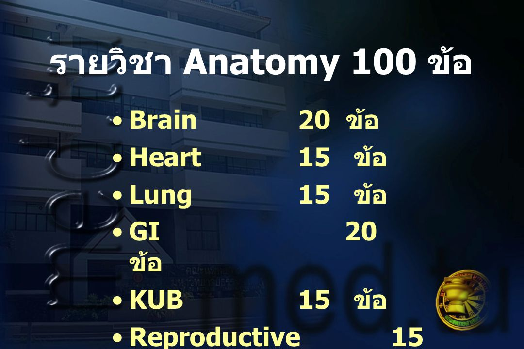 รายวิชา Anatomy 100 ข้อ Brain 20 ข้อ Heart 15 ข้อ Lung 15 ข้อ