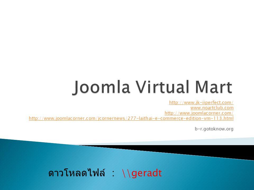 Joomla Virtual Mart ดาวโหลดไฟล์ : \\geradt