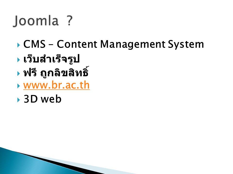 Joomla CMS – Content Management System เว็บสำเร็จรูป