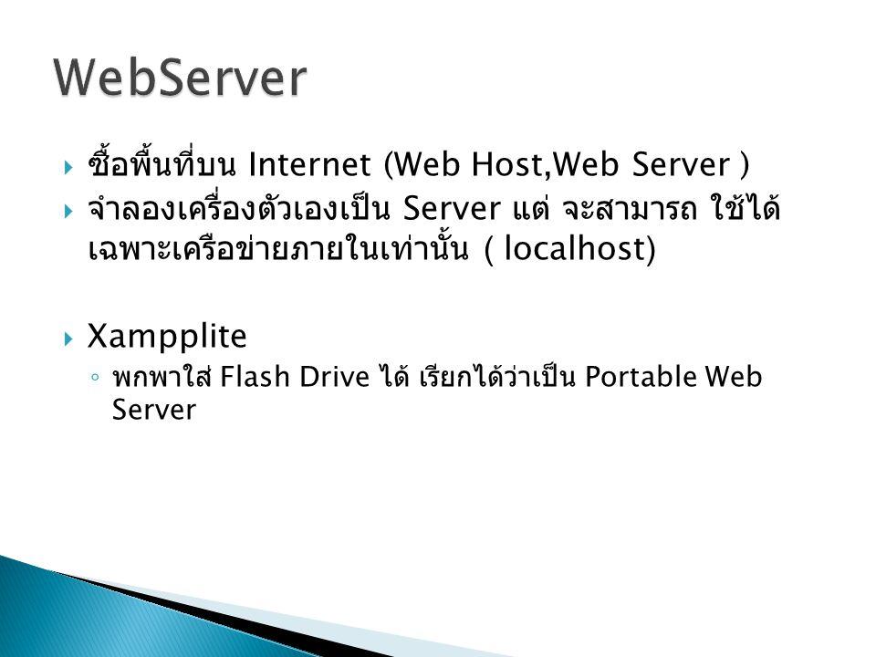 WebServer ซื้อพื้นที่บน Internet (Web Host,Web Server )