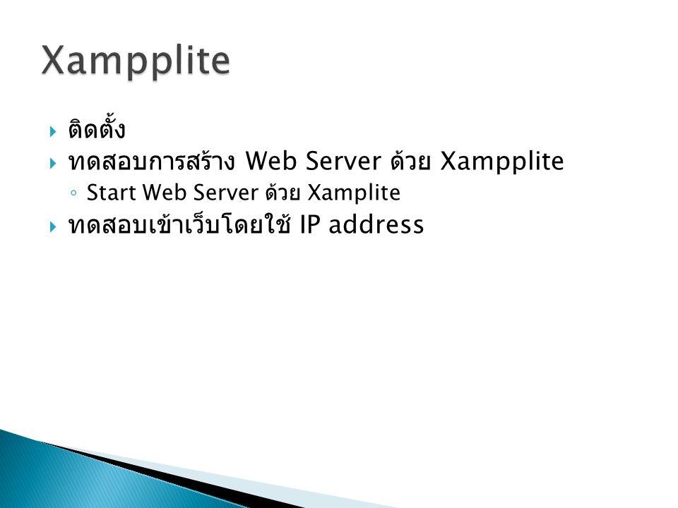 Xampplite ติดตั้ง ทดสอบการสร้าง Web Server ด้วย Xampplite