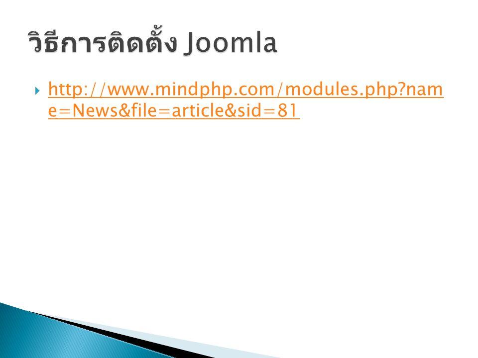 วิธีการติดตั้ง Joomla