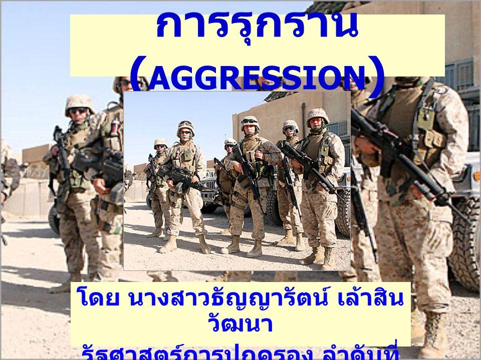 การรุกราน (AGGRESSION)