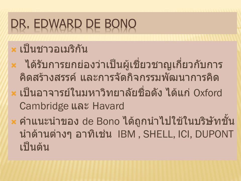 Dr. Edward de Bono เป็นชาวอเมริกัน