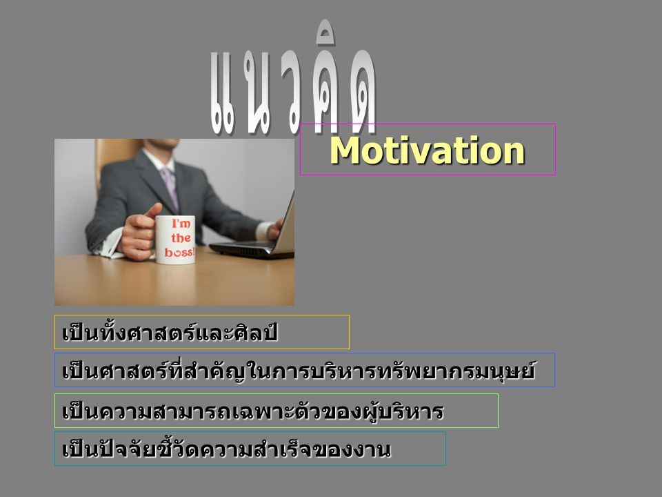 Motivation แนวคิด เป็นทั้งศาสตร์และศิลป์