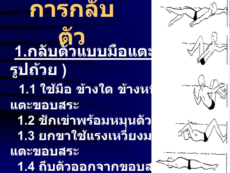 การกลับตัว 1.กลับตัวแบบมือแตะ( รูปถ้วย )