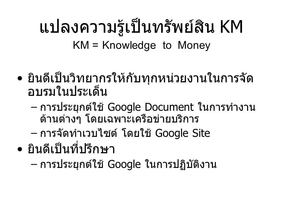 แปลงความรู้เป็นทรัพย์สิน KM