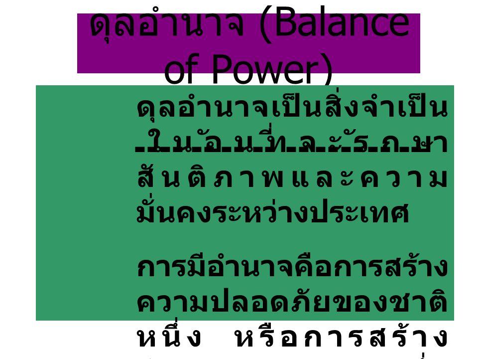ดุลอำนาจ (Balance of Power)