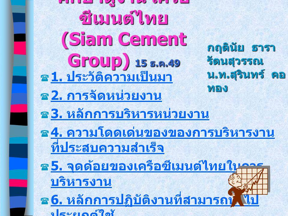ศึกษาดูงาน เครือซีเมนต์ไทย (Siam Cement Group) 15 ธ.ค.49