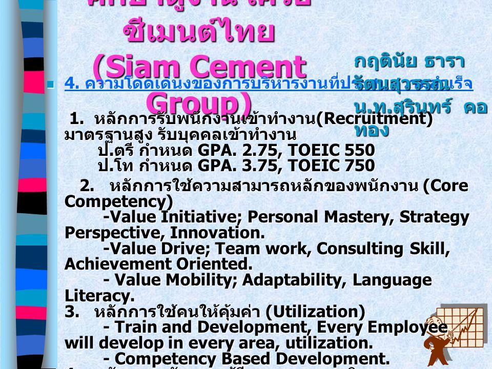 ศึกษาดูงาน เครือซีเมนต์ไทย (Siam Cement Group)