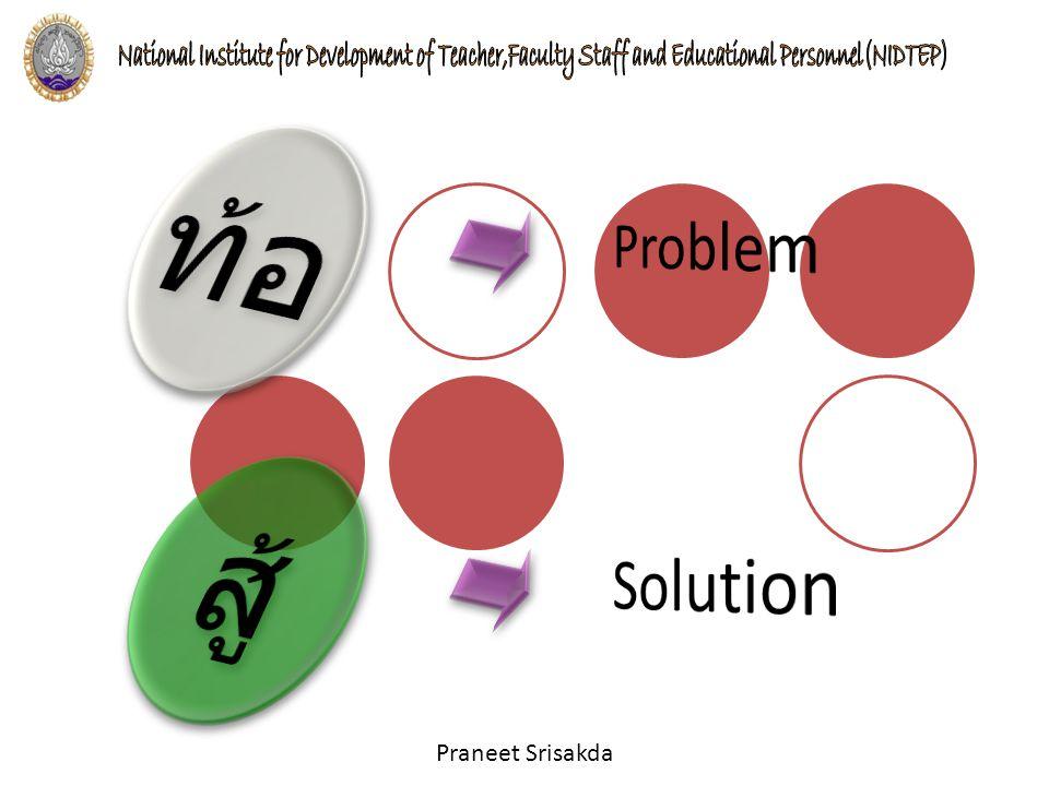 ท้อ Problem สู้ Solution