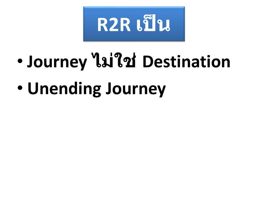 R2R เป็น Journey ไม่ใช่ Destination Unending Journey