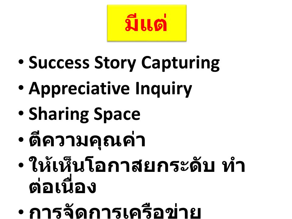 มีแต่ Success Story Capturing Appreciative Inquiry Sharing Space